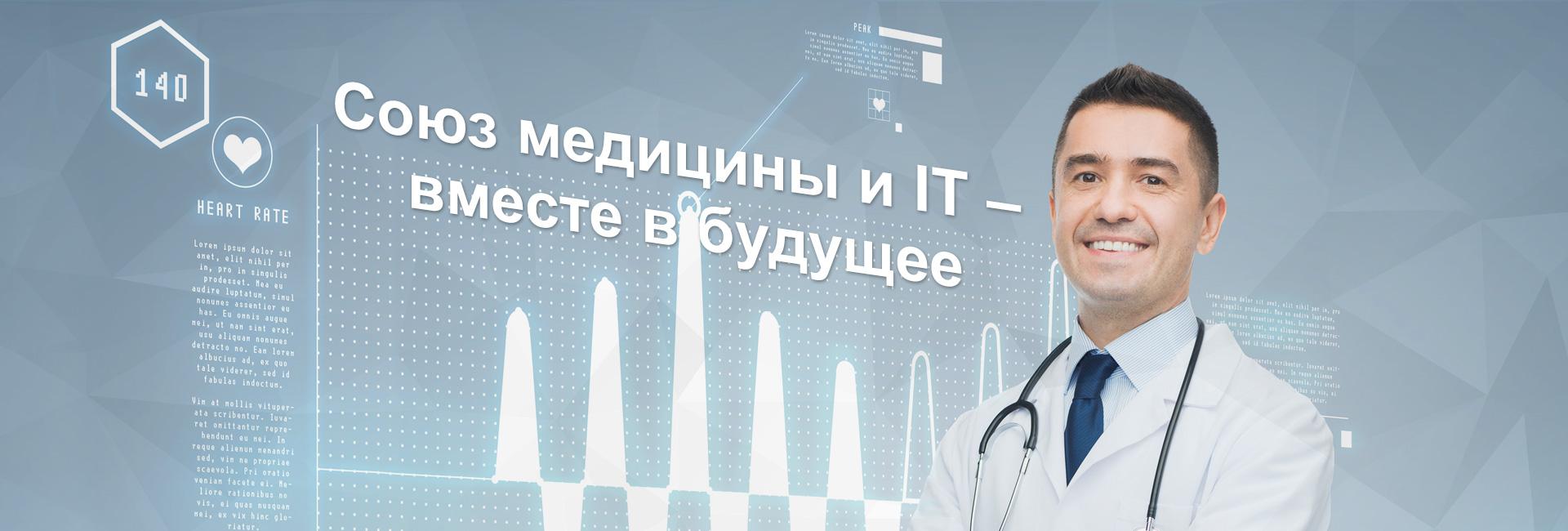 Союз медицины и IT – вместе в будущее